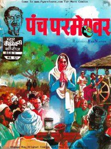 Panch-Parmeshwar-Munshi-Prem-Chandra-Ki-Amar-Kahaniya_PyareToons_Page_000